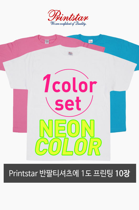 Neon 1Color Printing Set Printstar 반팔티셔츠 10장