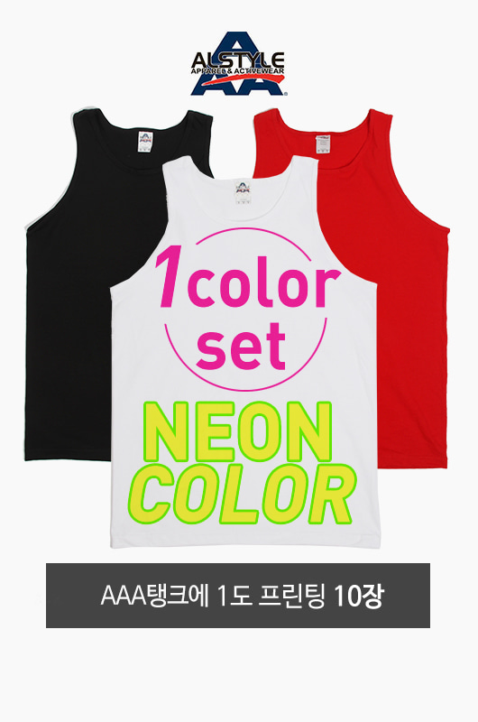 Neon 1Color Printing Set AAA Tank 10장