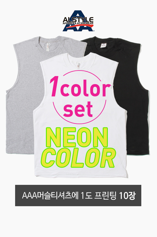 Neon 1Color Printing Set AAA Muscle Tee 10장