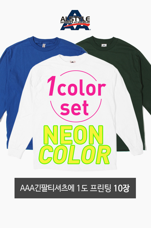 Neon 1Color Printing Set AAA 긴팔티셔츠 10장