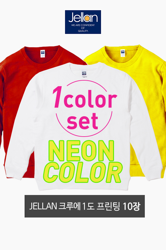 Neon 1Color Printing Set JELLAN 맨투맨 10장