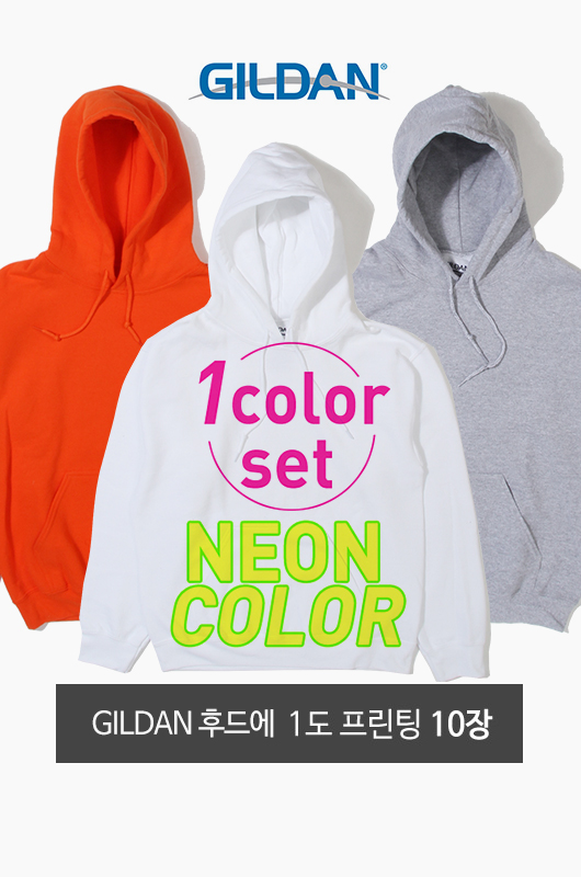 Neon 1Color Printing Set GILDAN 후드 10장