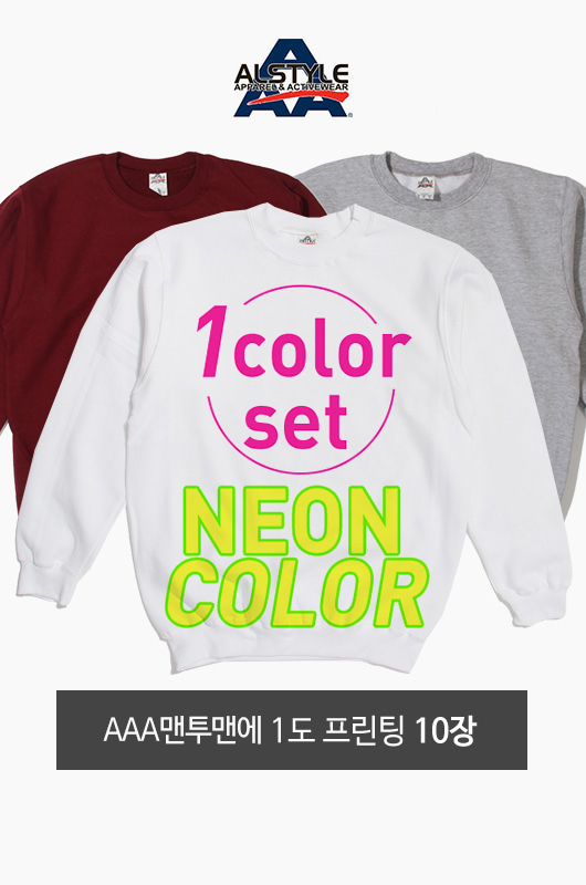 Neon 1Color Printing Set AAA 맨투맨10장