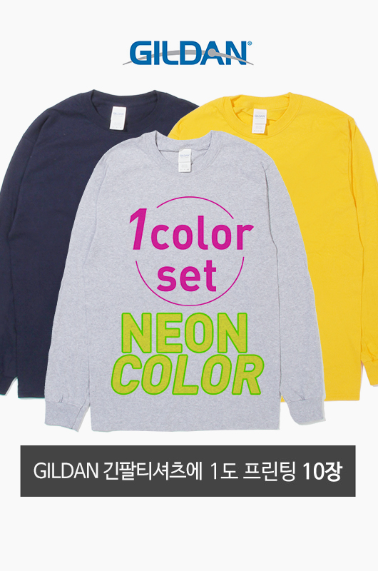 Neon 1Color Printing Set GILDAN 긴팔티셔츠 10장
