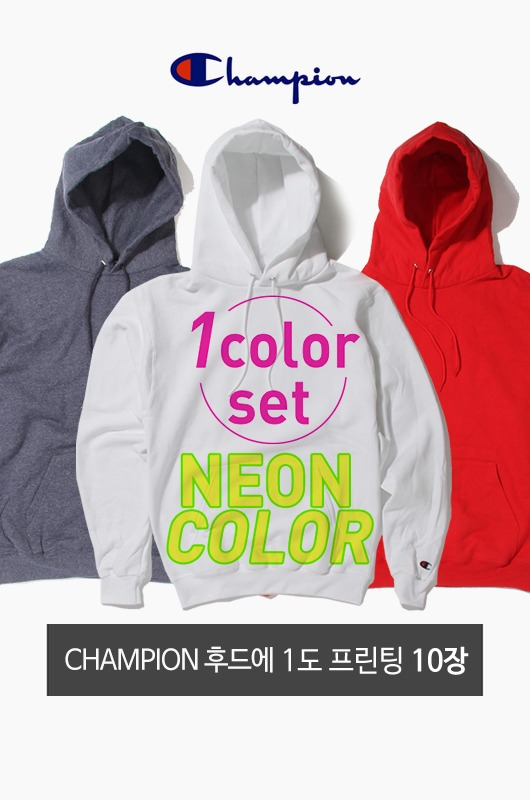 Neon 1Color Printing Set Champion 후드 10장