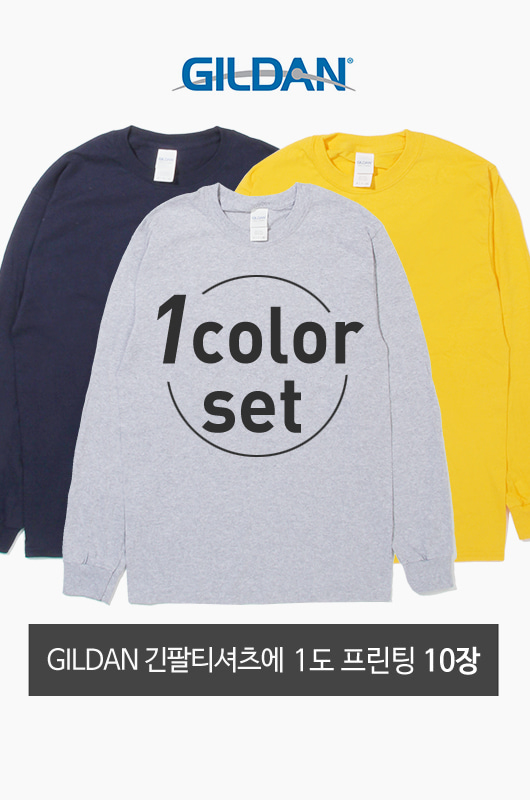1Color Printing Set GILDAN 긴팔티셔츠 10장