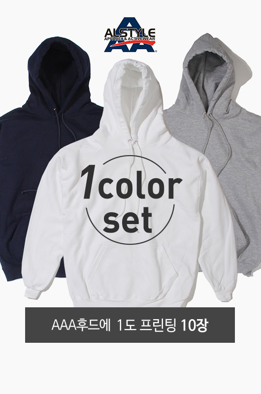 1Color Printing Set AAA 후드 10장