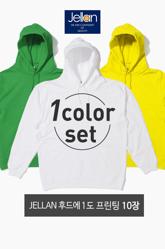 1Color Printing Set JELLAN 후드 10장