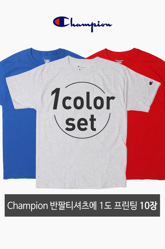 1Color Printing Set Champion 반팔티셔츠 10장