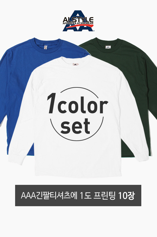 1Color Printing Set AAA 긴팔티셔츠 10장