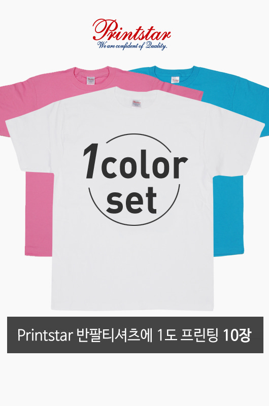 1Color Printing Set Printstar 반팔티셔츠 10장