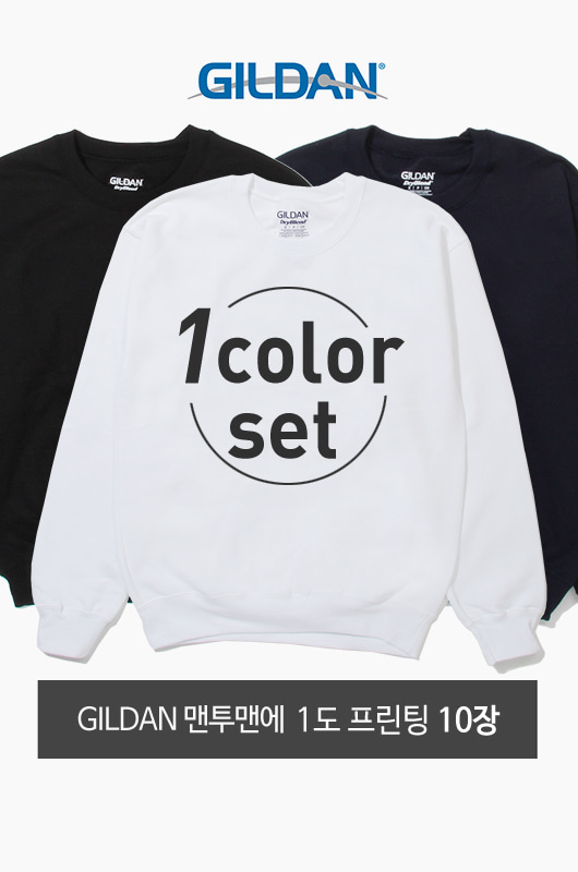 1Color Printing Set GILDAN 맨투맨 10장