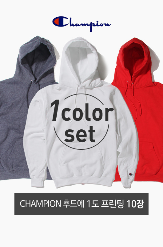 1Color Printing Set Champion 후드 10장