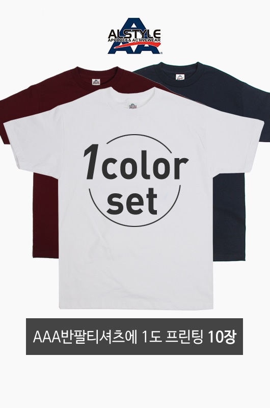 1Color Printing Set AAA 반팔티셔츠 10장