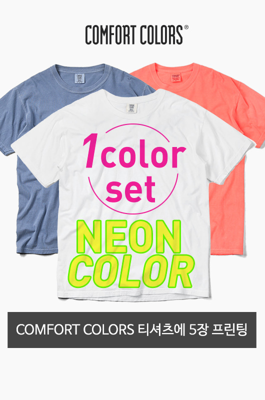 Neon 1Color Printing Set COMFORT COLORS 반팔티셔츠 5장