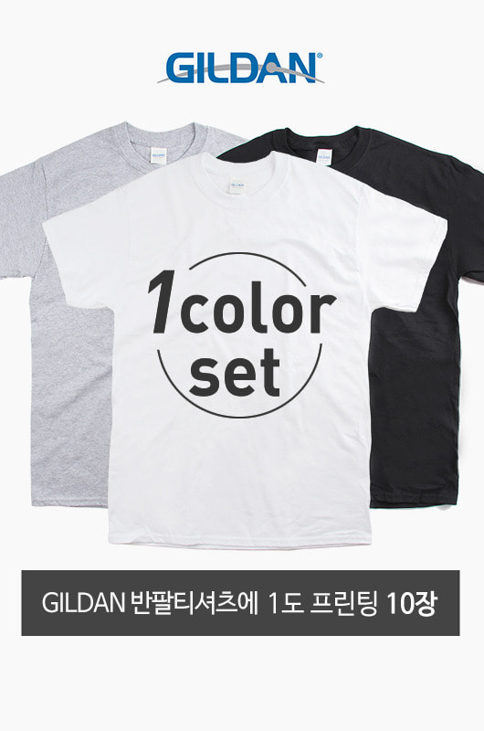 1Color Printing Set GILDAN 반팔티셔츠 10장