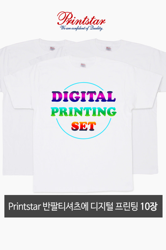 Digital Printing Set Printstar 반팔 흰색 티셔츠 10장