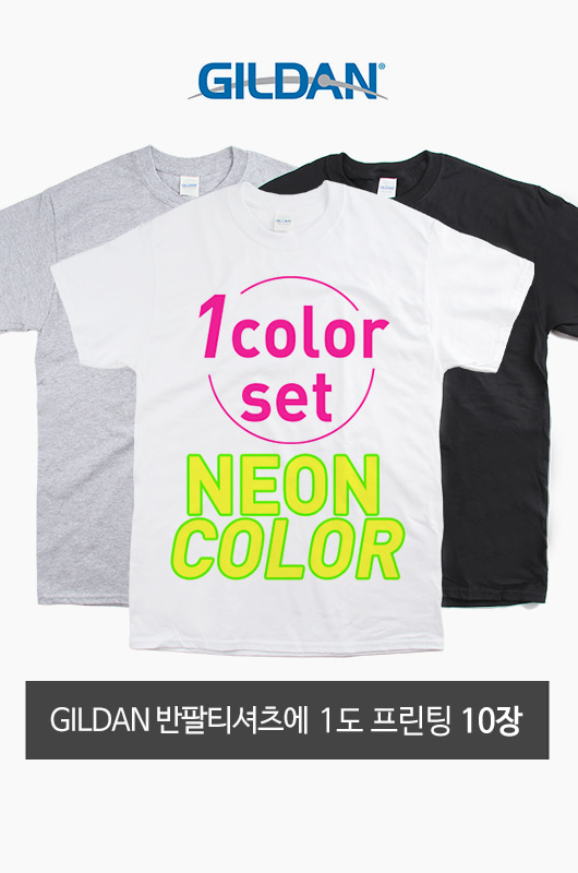 Neon 1Color Printing Set GILDAN 반팔티셔츠 10장