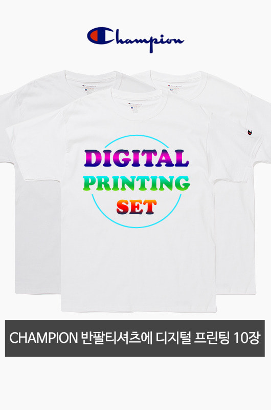 Digital Printing Set CHAMPION 반팔 흰색 티셔츠 10장