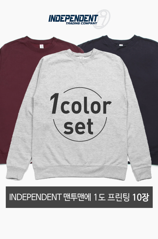 1Color Printing Set INDEPENDENT 맨투맨 10장