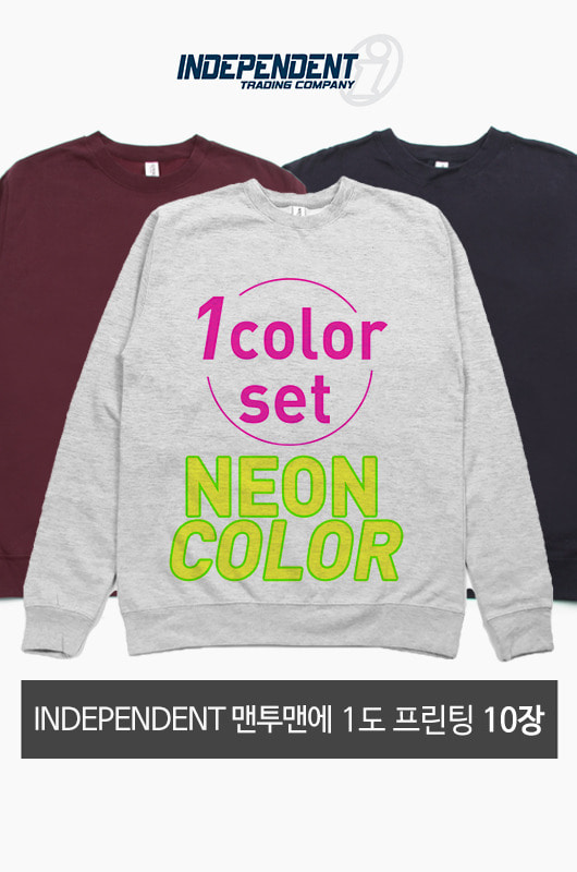 Neon 1Color Printing Set INDEPENDENT 맨투맨 10장