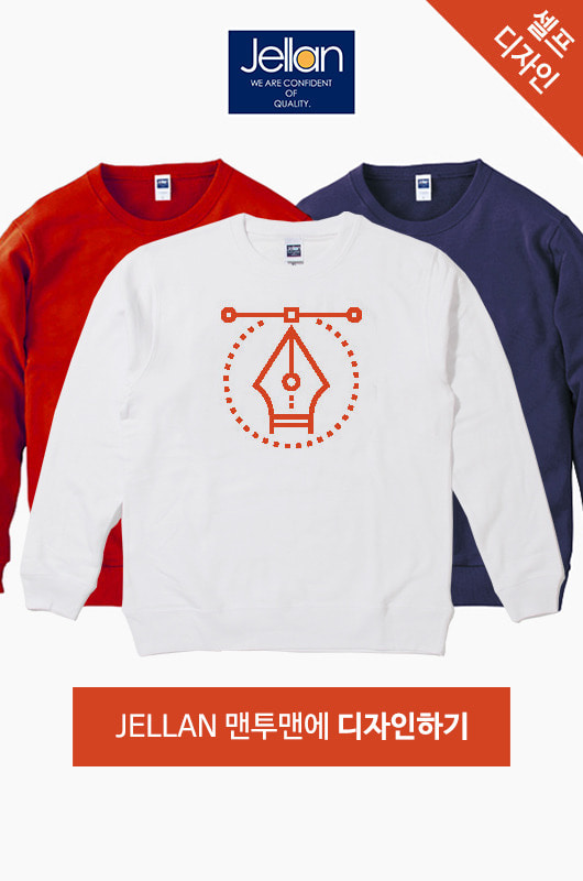 SELF CUSTOM JELLAN Crew Printing