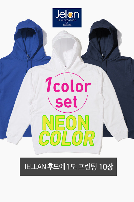 Neon 1Color Printing Set JELLAN 후드 10장