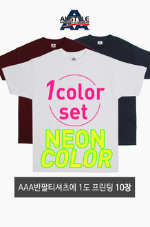 Neon 1Color Printing Set AAA 반팔티셔츠 10장