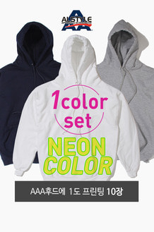 Neon 1Color Printing Set AAA 후드 10장