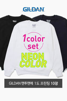 Neon 1Color Printing Set GILDAN 맨투맨 10장