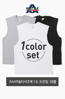 1Color Printing Set AAA Muscle Tee 10장