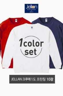 1Color Printing Set JELLAN 맨투맨 10장